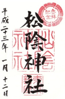 26し松蔭神社20110112