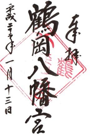 27つ鶴岡八幡宮100113