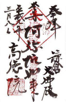 27か鎌倉大仏殿高徳院970308