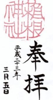 27は箱根神社