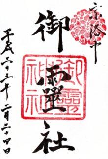 62か上御霊神社