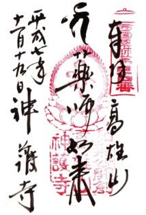 62じ神護寺951119