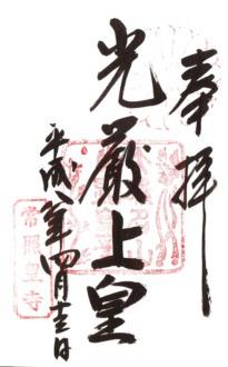 62じ常照皇寺960413