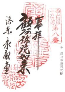 62え永観堂951202