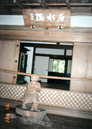 62こ高山寺-石水院