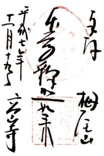 62こ高山寺951119
