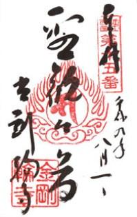 金剛輪寺ご朱印